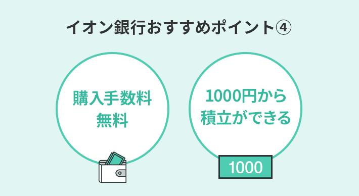 銀行 信託 イオン 投資
