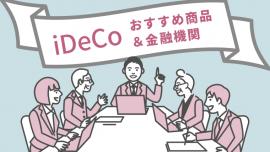 iDeCo(イデコ)のおすすめ商品は?どこで買える?