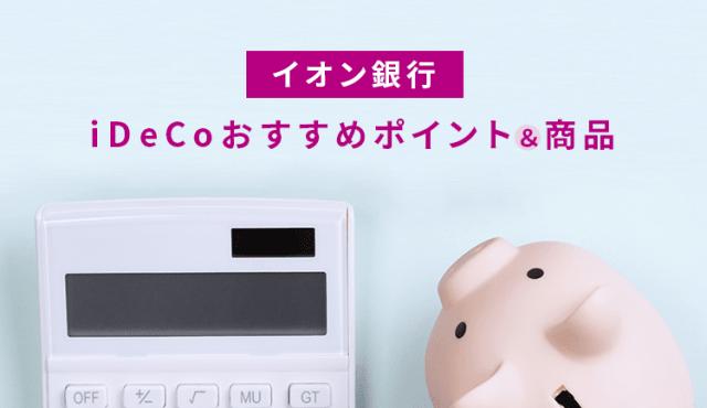イオン銀行 ideco 商品 おすすめ