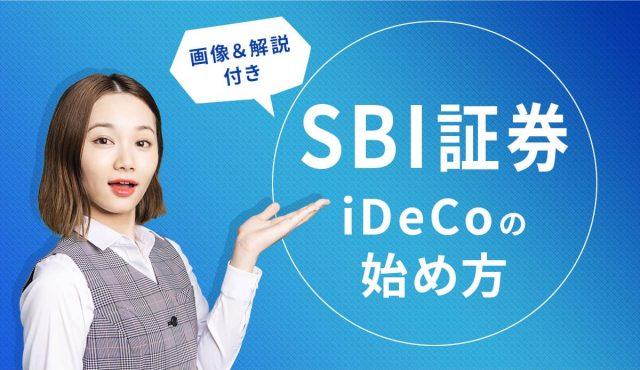 【初心者用】SBI証券のiDeCo(イデコ)の始め方—画像&解説付き